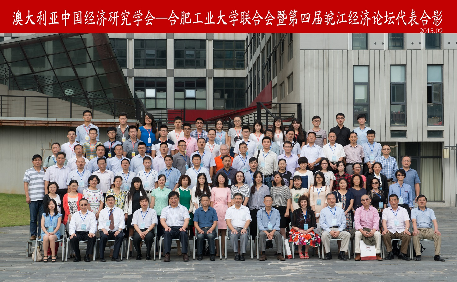 CESA-HFUT Joint Conference Group Photo 17-18 Sept 2015